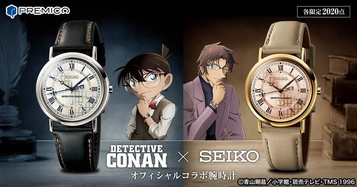 日本 SEIKO 發表《名偵探柯南》限量聯名腕錶,當然是沒有麻醉針功能的