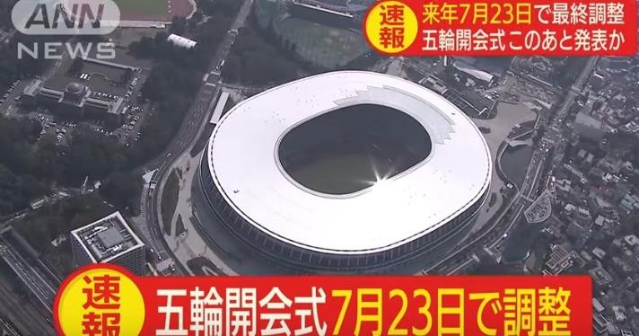 NHK 速報:東京奧運延期至明年 7 月 23 日