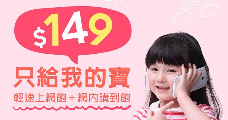 遠傳「親子寶貝」方案登場,月付149元1Mbps吃到飽、網內互打免費