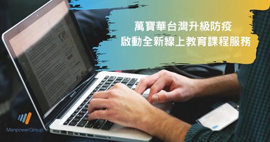 萬寶華台灣升級防疫 啓動全新線上教育課程服務