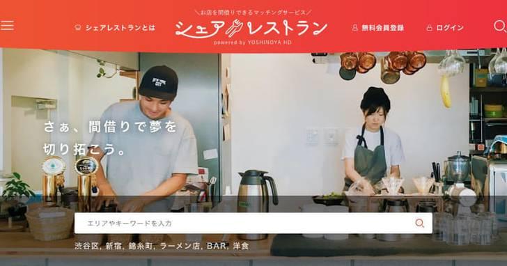 日本吉野家推出創新「共享餐廳」平台,可利用餐廳的閒置時段達成低成本開業夢想