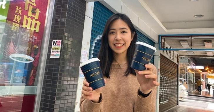 清明連假超商咖啡優惠懶人包:單品美式、拿鐵省很大!買一送一、第二杯半價優惠紛紛出爐