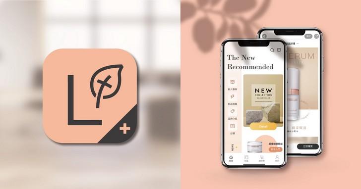 全新社交電商平台「蕾舒翠PLUS」登場,實現小資0元創業夢
