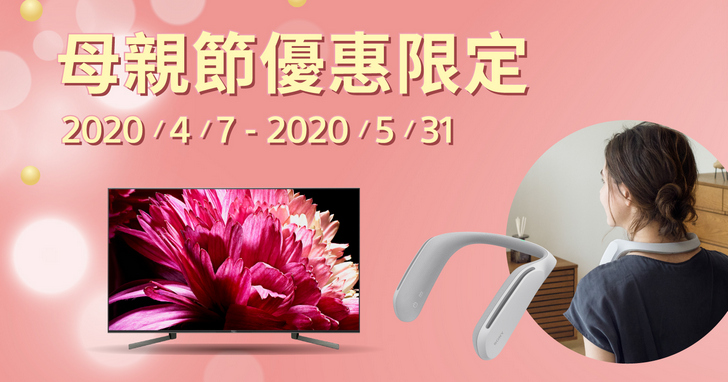 Sony母親節優惠登場,買BRAVIA電視享myVideo月租方案