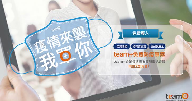 team+免費方案挺台灣企業,遠距辦公與視訊協作資安一把罩