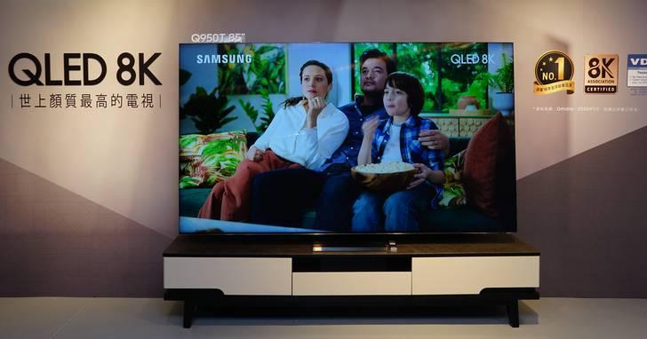 三星在台推出新一代 QLED 8K 量子電視,堆滿 AI 黑科技,85 吋要價近 50 萬元