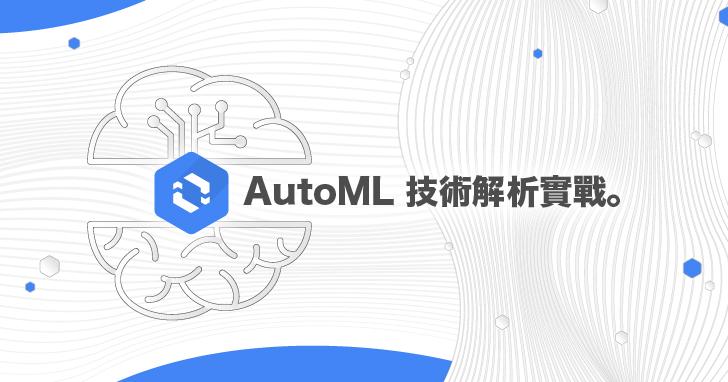 【課程】AutoML 技術解析實戰,打破傳統機器學習的限制,自動化創建與優化模型