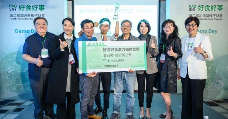 「食農新創國家隊」引入種子基金投資,啟動加速器招生