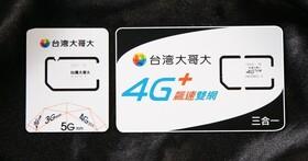 台灣大哥大推 5G 早鳥 2.0,開台後換約購買 5G 手機可折 2,500 元