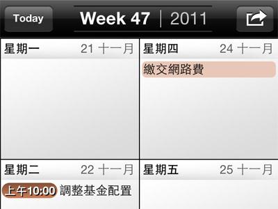 iPhone 行事曆 Easy Calendar,快速查詢重要行程