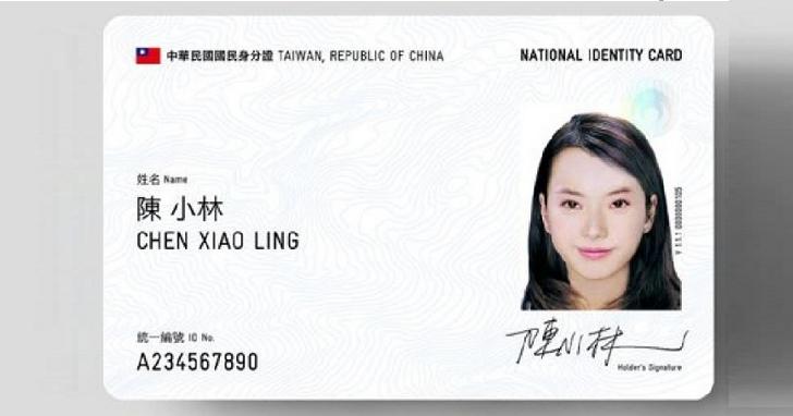 國內「數位身份證」換證將遲到!內政部表示無法如期於十月開始換證
