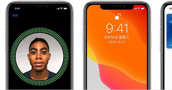 戴著口罩難以解鎖 Face ID?Apple 打算在 iOS 13.5 中解決這個問題