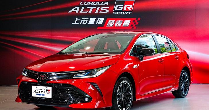 TOYOTA Corolla Altis GR Sport 台灣上市,套件升級 82.8 萬起