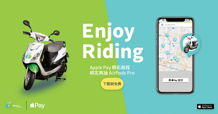 WeMo Scooter導入Apple Pay,邀好友加入可再抽AirPods Pro
