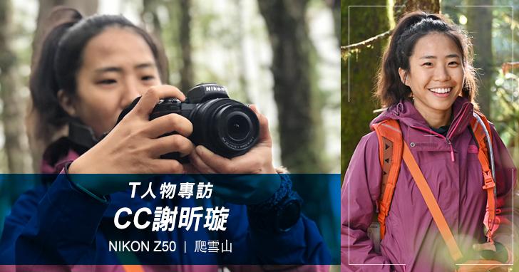 帶著 Nikon Z50 登雪山,專訪旅遊冒險家 CC 謝昕璇與他的登山攝影生活