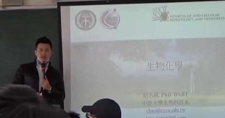 中原大學教授在課堂上講「中華民國」「武漢肺炎」,竟被校方要求向陸生道歉?中原大學聲明回應