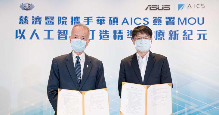慈濟醫院攜手華碩AICS簽署MOU,以AI打造精準醫療新紀元