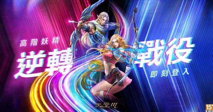 《天堂M》妖精的逆襲!高階妖精第二波大改版5月13日強勢登場