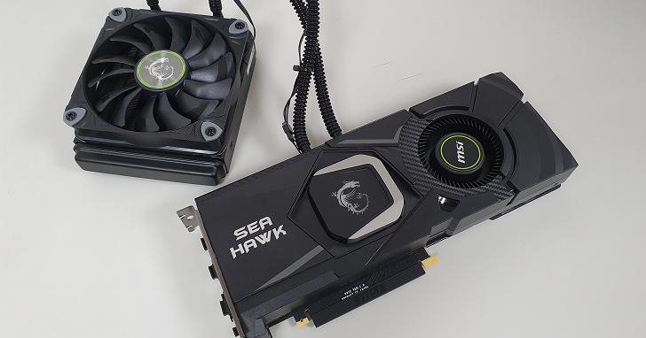 水冷空冷一起上,夏日炎炎它超涼!MSI GeForce RTX 2080 SUPER SEA HAWK X 開箱評測