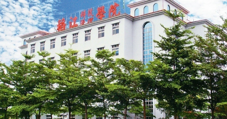 稻江科技暨管理學院宣布停辦,創辦19年劃下句點
