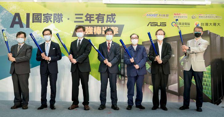 科技部攜手廣達、華碩、台灣大,AI國家隊三年有成強棒出擊!