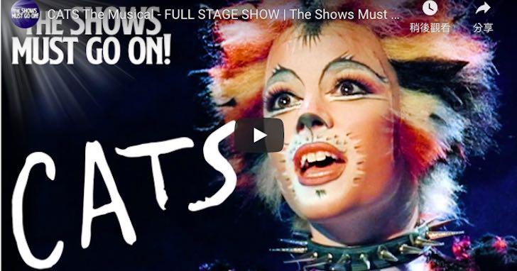 經典音樂劇「貓」Cats 完整版將在 YouTube 免費 48 小時限時播映