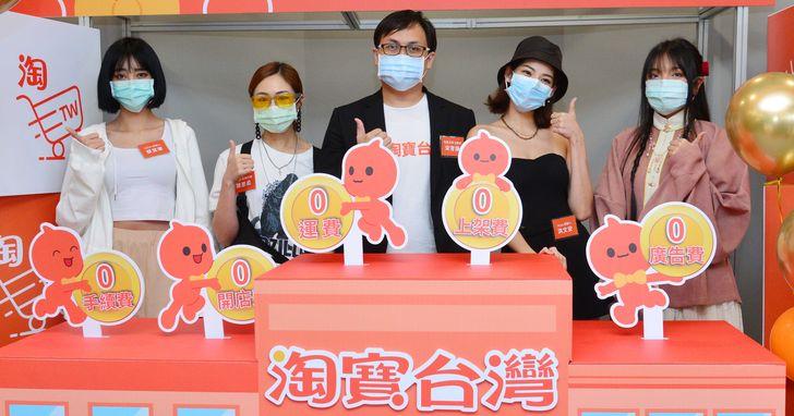 淘寶台灣「五0」開店補貼方案,破億紅利強招商