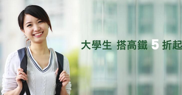 台灣高鐵推出「大學生雙週快閃優惠」,搭高鐵滿500元送5折券