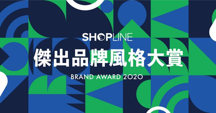 年度最強賣家即將出爐!SHOPLINE 2020 傑出品牌風格大賞徵集開跑