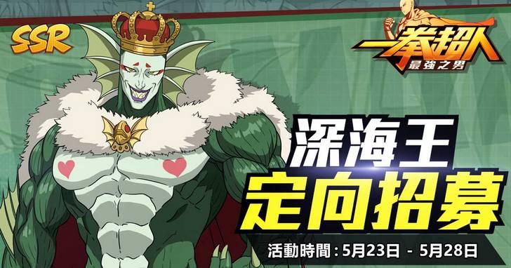 《一拳超人:最強之男》「大海的主宰 深海王」期間限定活動5月23日開跑
