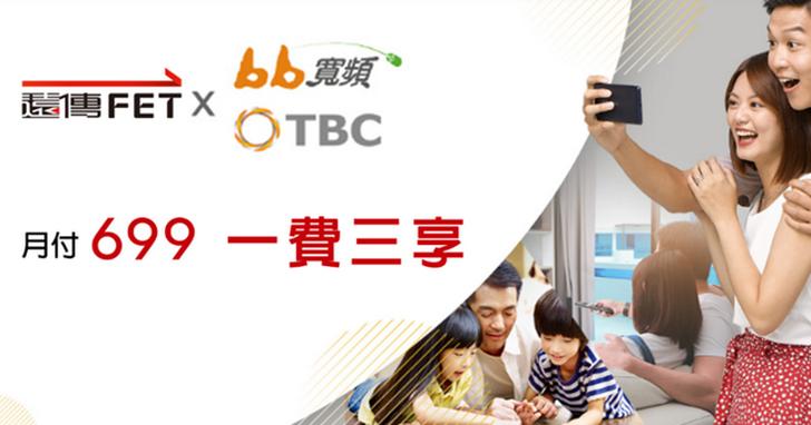 遠傳攜手中嘉、TBC迎接5G數位匯流新浪潮,月付699一費三享