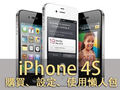 iPhone 4S 購買、設定、使用、實測快速懶人包