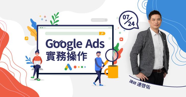 【課程】Google Ads 關鍵字廣告實務操作,精準觸及潛在客戶,強化廣告轉換率