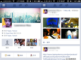 Facebook for iPhone App 帶著 Timeline  大改版現身