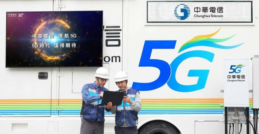 5G 最快 7 月開台!中華電信已取得 5G 特許執照搶頭香