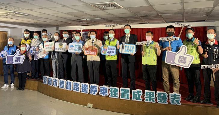 台南智慧路邊停車格位達6成,改善停車熱區供需失衡問題