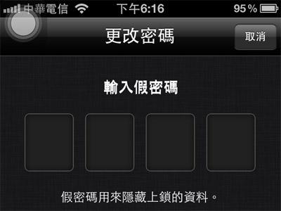 iPhone 裡有不為人知的秘密?用 iSafePlay 保護你的檔案