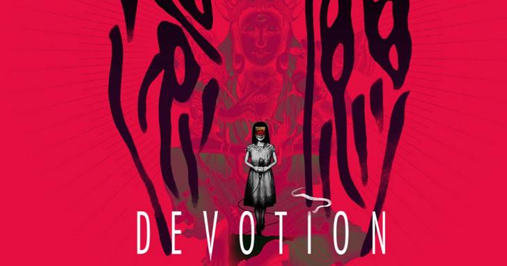 《還願 DEVOTION》下架一年多後終於回歸,台灣限定實體版即日起開放預購!
