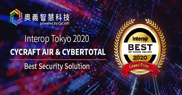 奧義智慧獲日本資通訊產業最大賞 Interop Tokyo 2020 肯定 CyCraft AIR 創新產品