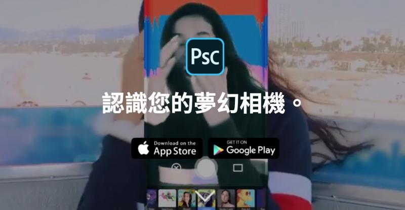 Photoshop 相機APP正式推出囉!iOS 和 Android 使用者都可以下載