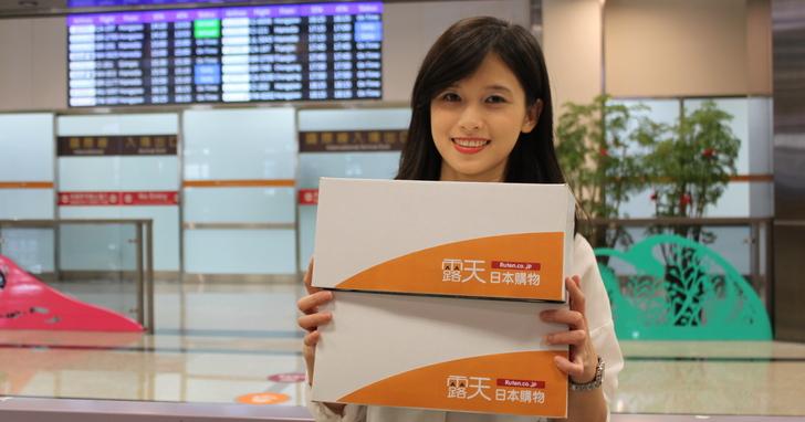 日本露天Ruten Japan消費滿三千,日本商品直接免運送到家