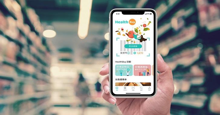 掃一下再買更安心!HealthBuy 用 AI 與大數據為健康把關