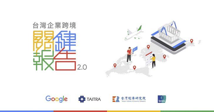 MIT正夯搜尋量增15%!Google 發布《台灣企業跨境關鍵報告2.0》