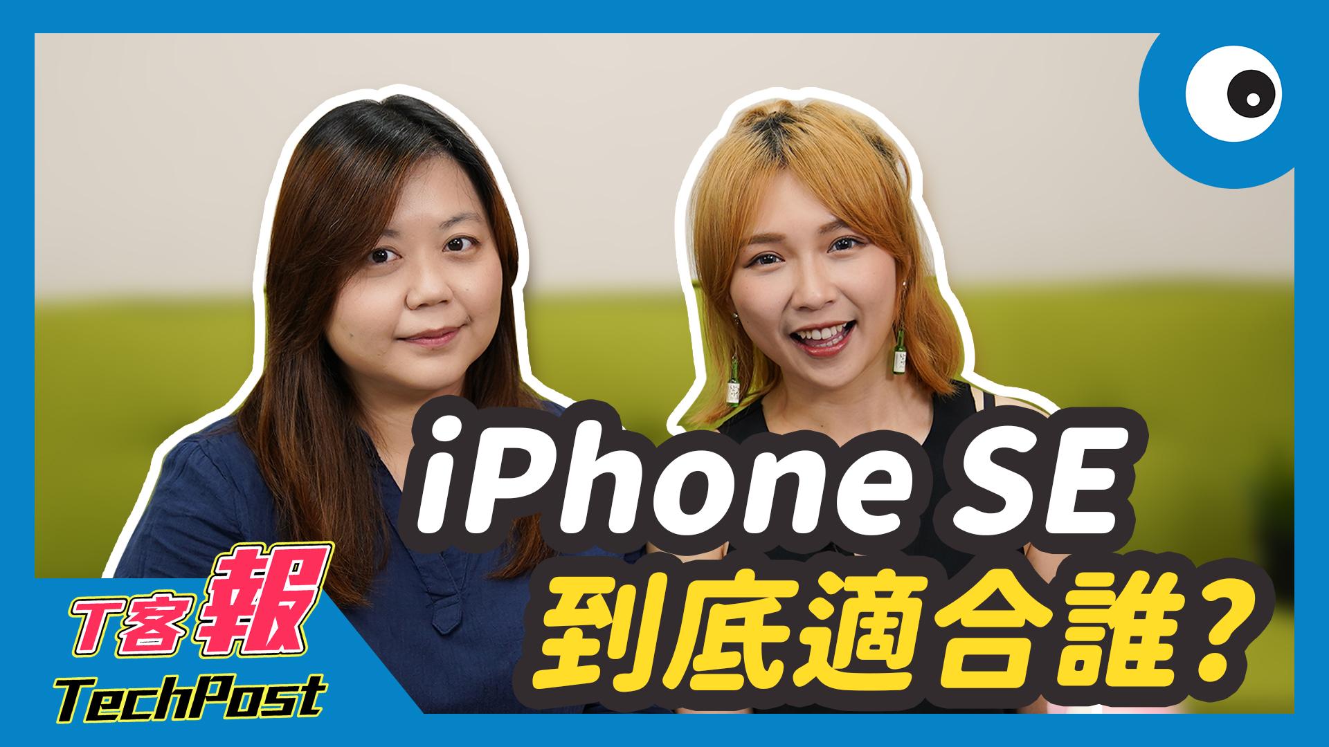 【T客報】iPhone SE 2 代與 iPhone 11 誰的 CP值高?到底該入手哪一台呢?