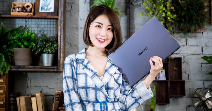 功能全面,十足輕便!HUAWEI MateBook D15 第一手開箱評測!
