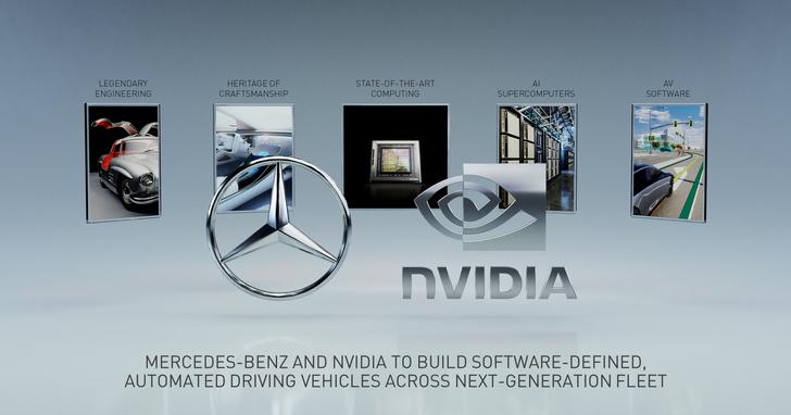 停止與BMW組隊開發自動駕駛,賓士轉身宣布攜手NVIDIA打造自駕軟體
