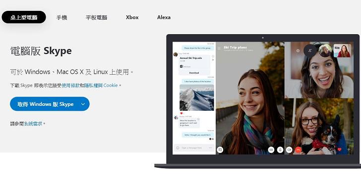 微軟終於想到了!桌機上的兩款 Skype 開始進行版本整合
