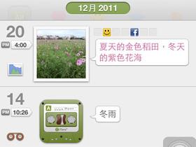 iPhone 精美實用日記 App:用 Flava 隨時記錄生活