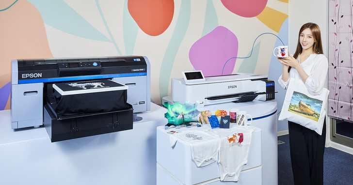 Epson 數位列印展示中心在台開幕,現場展示 Heat-Free 免加熱噴墨技術以及全方位商用列印解決方案