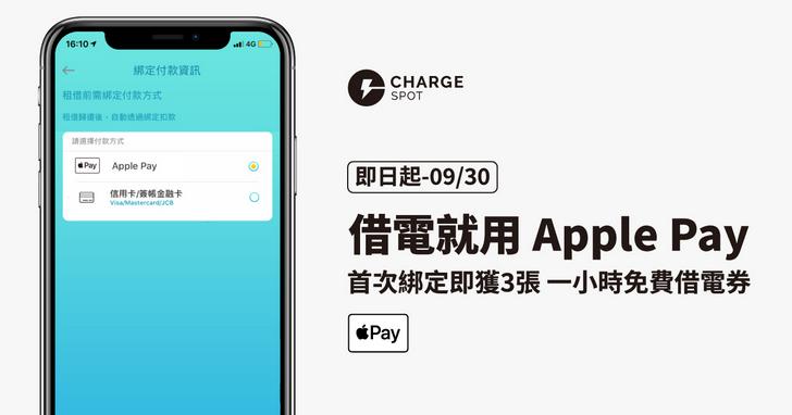 ChargeSPOT即起支援Apple Pay,用凱基卡再享每日免費借電